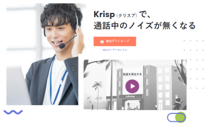Krisp Partnered with V-Cube Visual Communication Services Provider