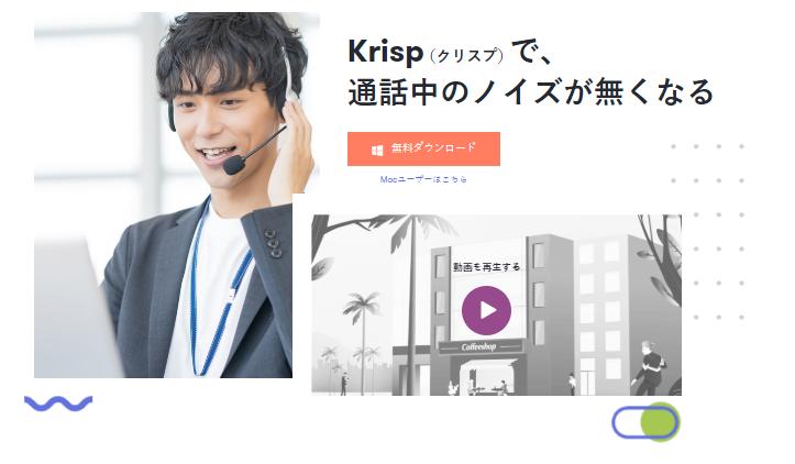 Krisp Partnered with V-Cube Visual Communication Services Provider